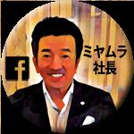宮村明彦.facebook