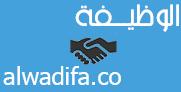 الوظيــــــــــــفة - أونلاين - alwadifa.co