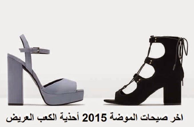 اخر صيحات الموضة 2015 أحذية الكعب العريض