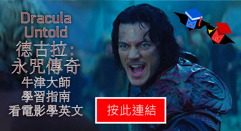 http://www.xn--pssq0ju8op6ev5x4qk.com/english-movies/dracula_untold.html