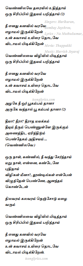 Songlyricshouse vennilave lyrics in tamil thuppaki songs for House house house house music song