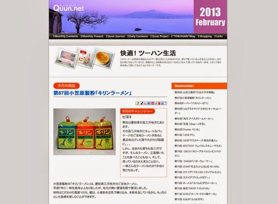 WEBマガジンQuun.net(キューンドットネット)|快適! ツーハン生活 - 第87回小笠原製粉「キリンラーメン」|