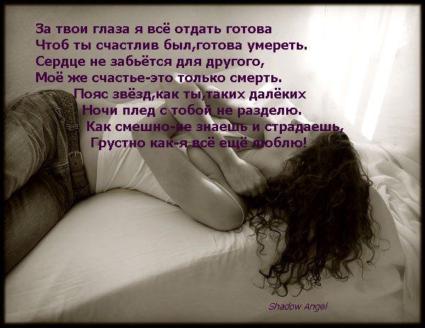 Стихи о любви влюбленным,про любовь и дружбу,разлуку и ожидание,измену и пр