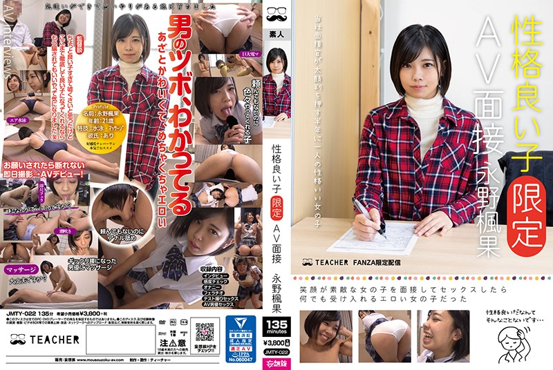 JMTY-022 Fuka Nagano AV Porn Interview