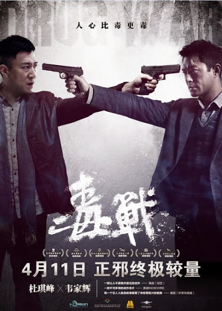Drug War: La guerra de la droga (2012)