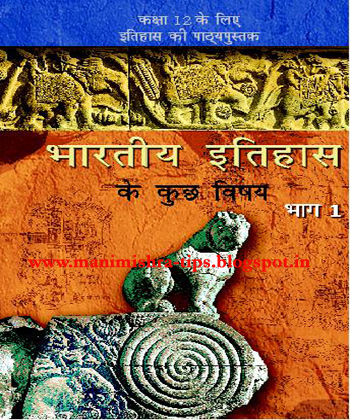 Mani mishra tips and tricks ncert hindi medium books free download for downloading history books click on below download link download and it will start automatic download gumiabroncs Image collections