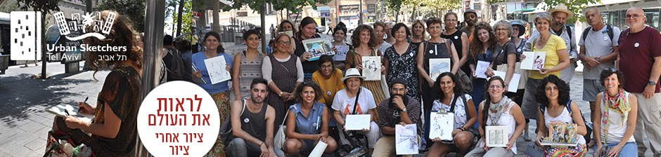 Urban Sketchers Tel Aviv