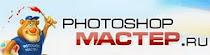 Photoshop уроки и всё для фотошоп - новые уроки каждый день!