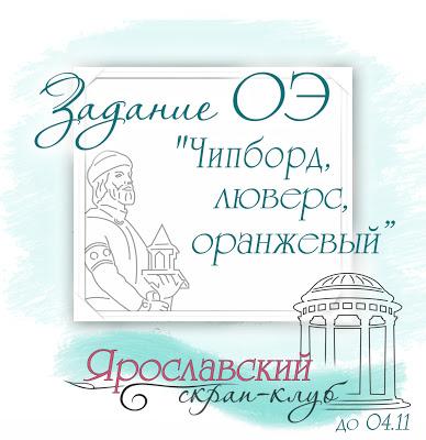 """+++Задание ОЭ """"Чипборд, люверс, оранжевый"""" до 04/11"""