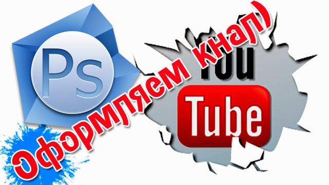 Оформляем канал на YouTube