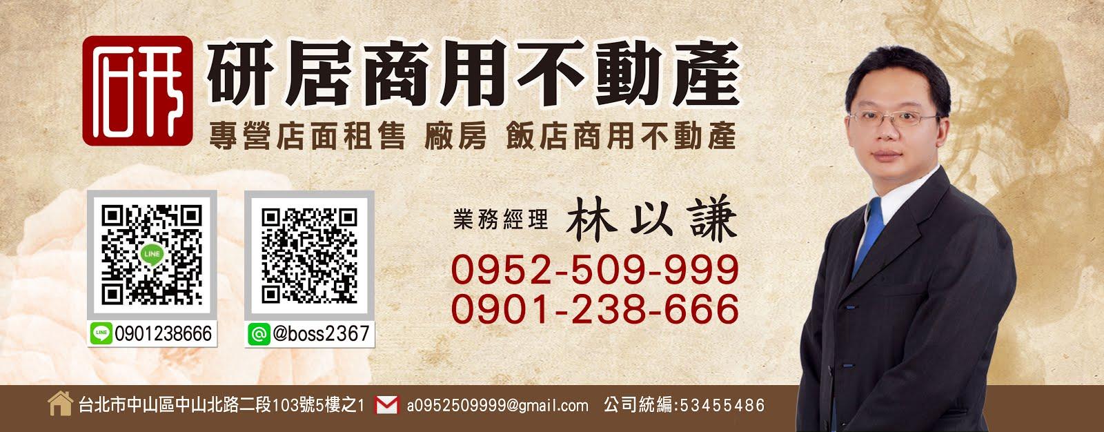 研居商用不動產台北中山店  林以謙  專營 店面租售  商用不動產