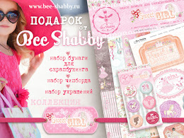 Конфетка от Bee-shabby