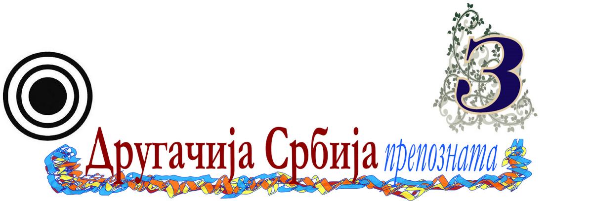 Другачија Србија