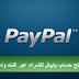 أحصل على حساب بايبال لاستقبال و ارسال الأموال و الشراء من الانترنت دون الحاجة لبطاقة مصرفية