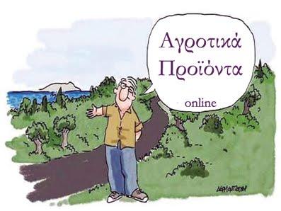 χρηστικές πληροφορίες και ενημέρωση για τον αγροτικό κόσμο