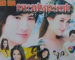 [ Movies ] Besdong Prah Neang ละครซินเดอเรลล่ารองเท้าแตะ - Khmer Movies, Thai - Khmer, Series Movies