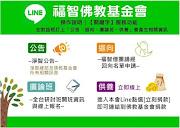 邀您加入福智佛教基金會LINE@