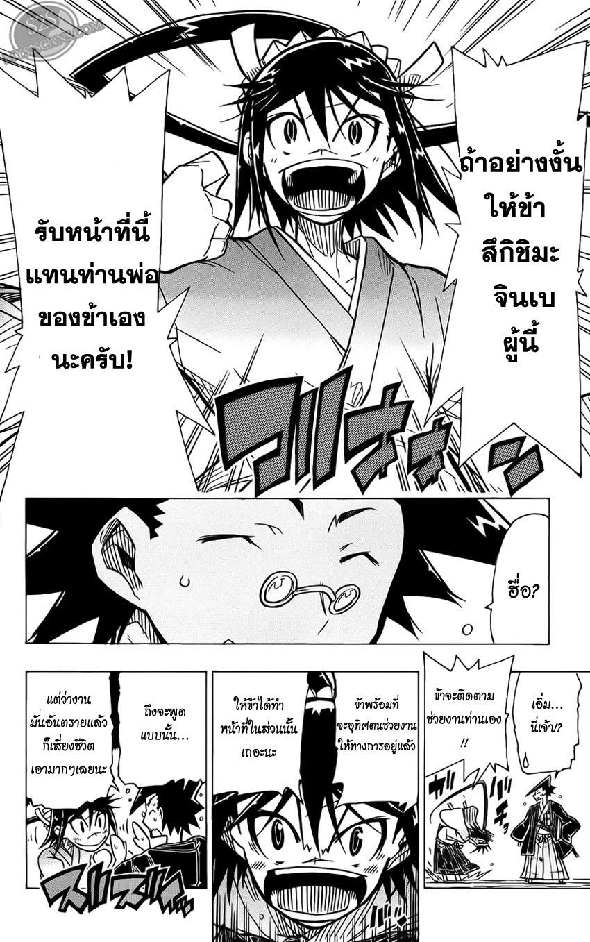 Joujuu Senjin!! Mushibugyo 1 TH ไปล่ะนะ!  หน้า 19