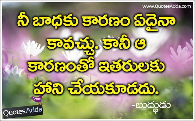 ... Beautiful Telugu Golden Words Daily in Telugu language, Beautiful