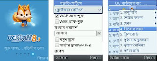 Download UC Browser 8.3.0.133 Unofficial Translated to Bengali