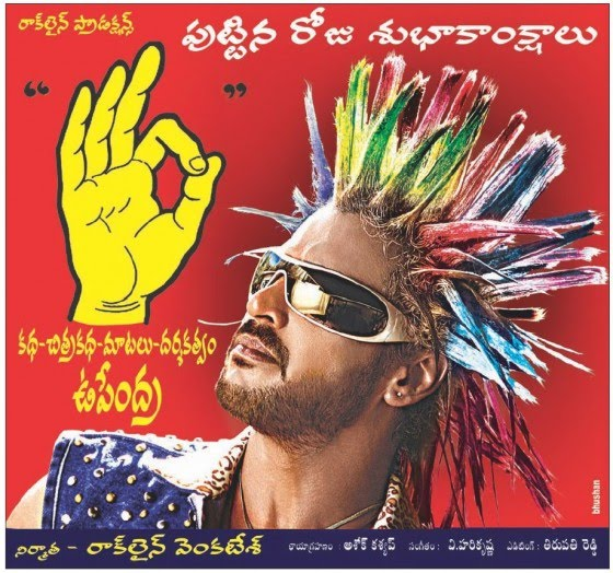 a upendra telugu movie