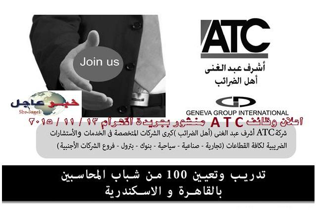 """اعلان وظائف """" شركة ATC """" لتعيين 100 محاسب بالمحافظات منشور الاهرام 13 / 11 / 2015"""