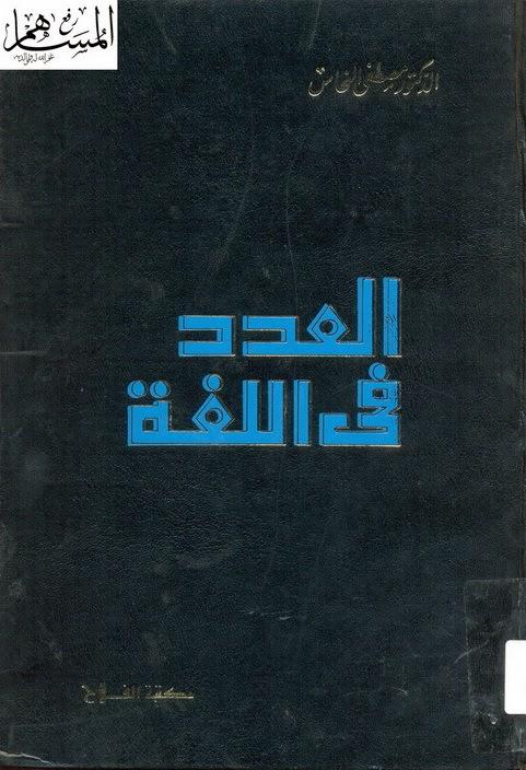 العدد في اللغة دراسة لغوية نحوية - مصطفى النحاس