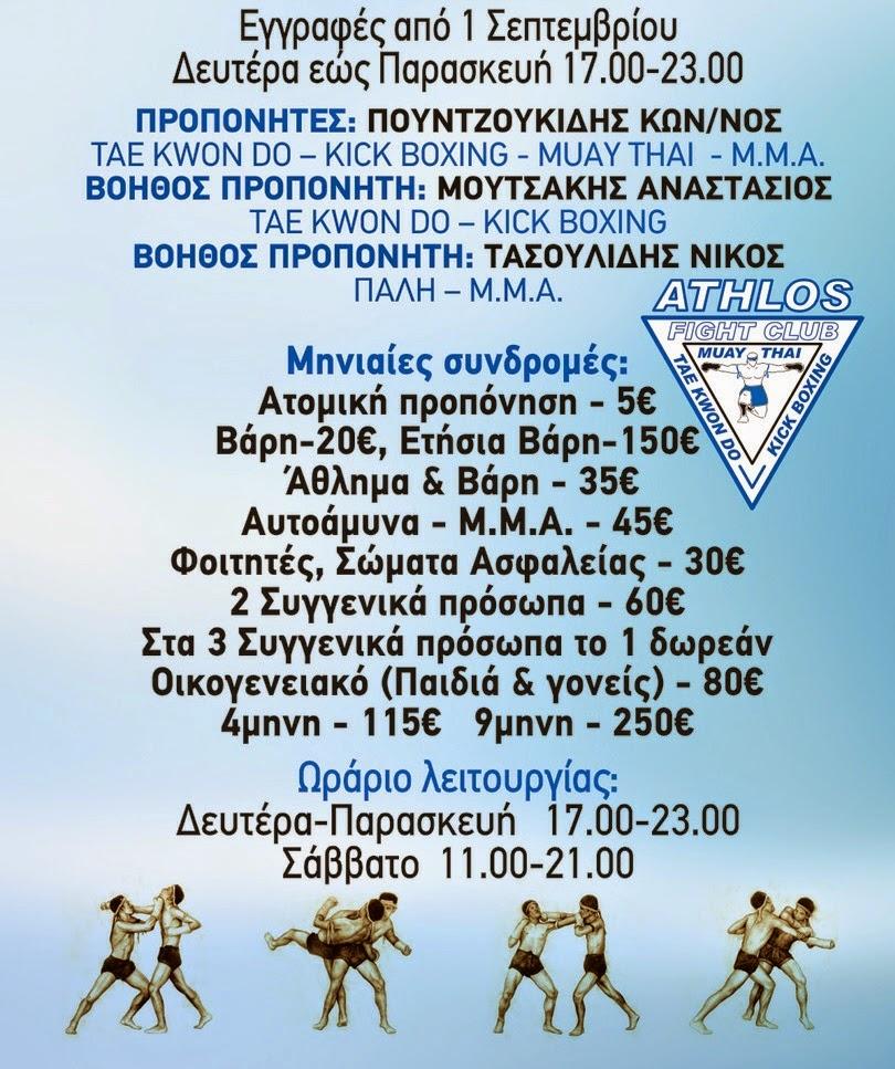 ΤΙΜΟΚΑΤΑΛΟΓΟΣ Α.Σ.ΑΘΛΟΣ ΚΙΛΚΙΣ