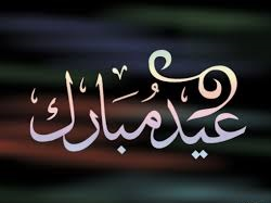 Eid ul fitr 2013 messages pictures wallpaper sms urdu hindi english quotes sms messages wallpapers latest eid sms for girlfriend messages greetings quotes wishes new eid sms urdu eid sms hindi eid sms english eid m4hsunfo