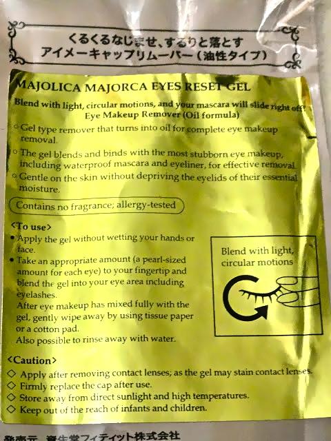 Majolica Majorca Eyes Reset Gel