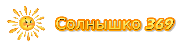 Солнышко 369