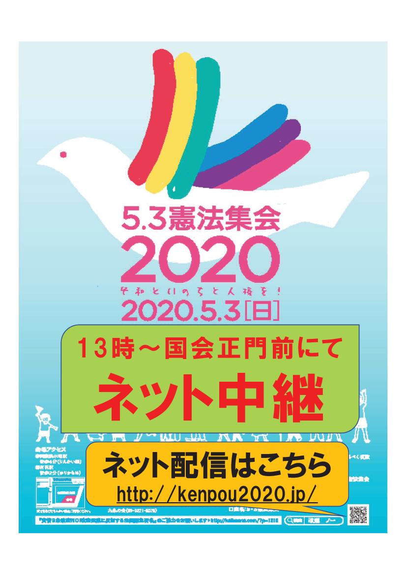 2020年5月3日憲法集会