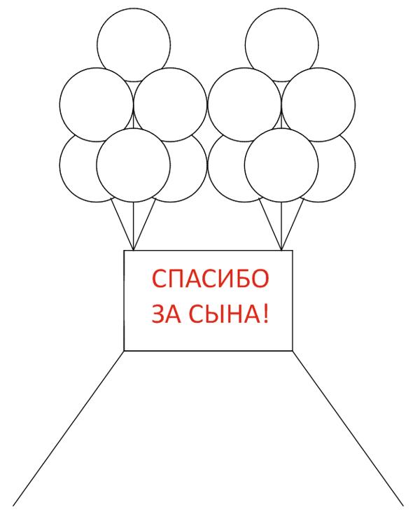 как поднять плакат при помощи шаров надутых гелием
