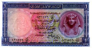 صورة الجنيه المصرى عام 1952م