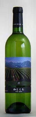 和こころ 甲州 2014 まるき葡萄酒