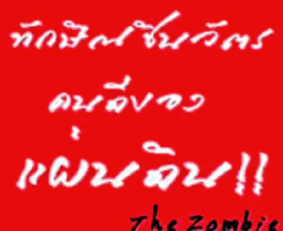 : The Zombie