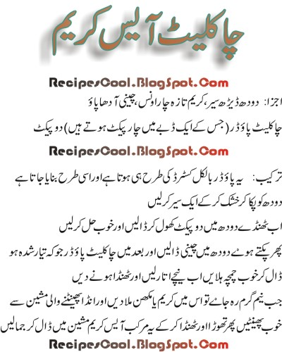 Chocolate Chip Ice Cream Recipe In Urdu
