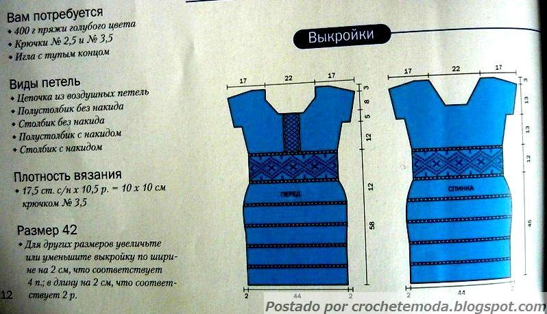 Голубое платье. 44892