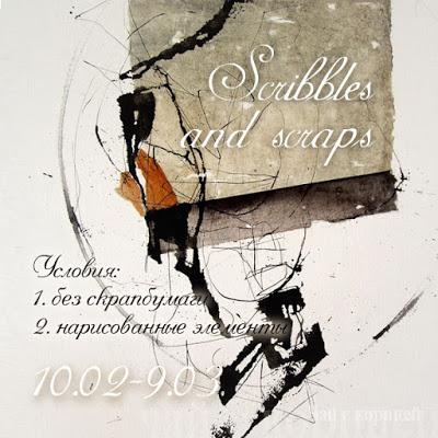 """Чай с корицей в задании """"Scribbles and scraps"""" до 09.03."""