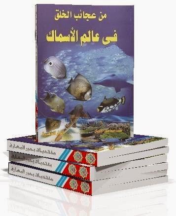 من عجائب الخلق في عالم الأسماك - محمد إسماعيل الجاويش pdf