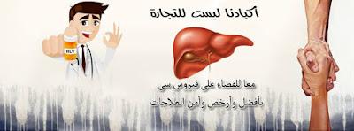 أمراض الكبد, الالتهاب الكبدي, التأمين الصحى, التهاب الكبد الوبائي, علاج الالتهاب الكبدي, علاج فيروس سى, فيروس سي