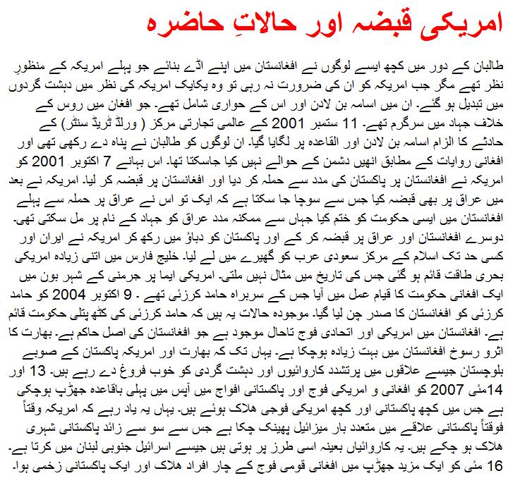 essay writing on terrorism in pakistan