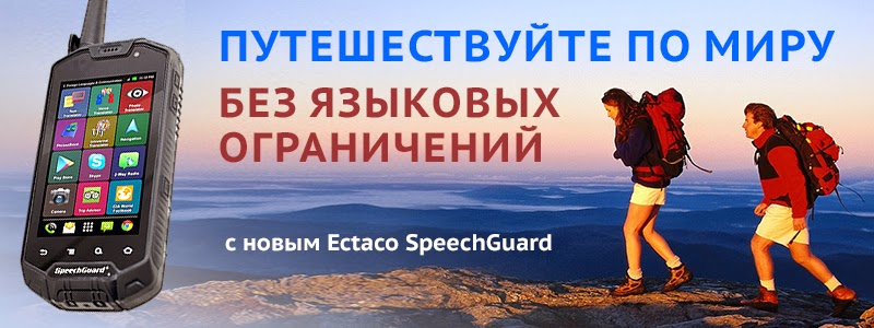 ECTACO SpeechGuard TLX