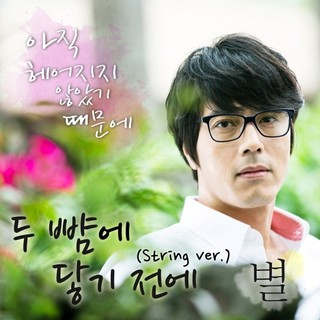 Byul (별) - 두 뺨에 닿기 전에 (Before Tears Reach My Cheeks) (String ver.) [Because We Haven't Broken Up Yet OST Part 2] .mp3 High Quality.