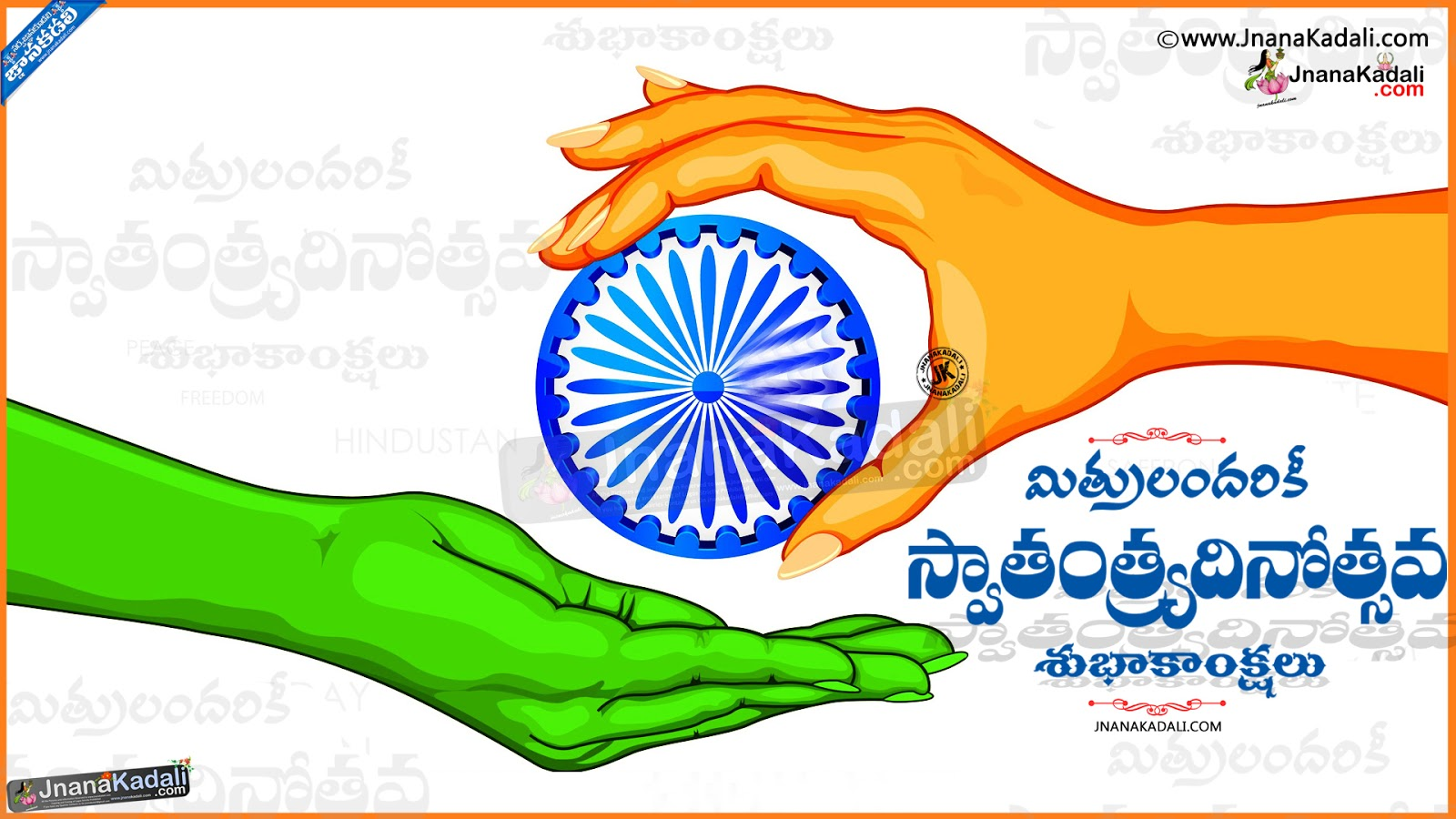 Day Quotes-Nice Telugu Independence Day Images-Independence Day speech ...