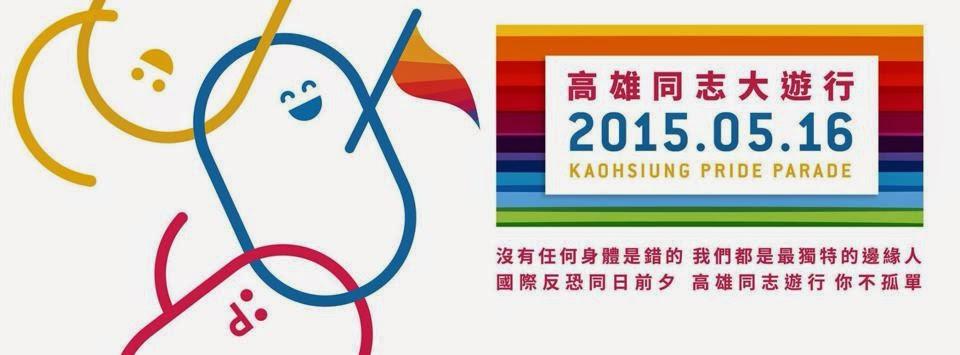 2015高雄同志遊行#2015KH Pride Parade