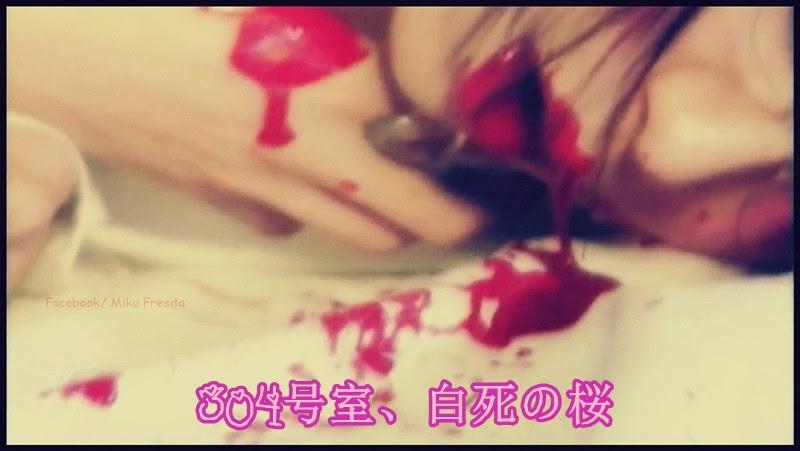 304号室、白死の桜