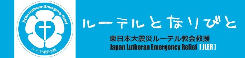 ルーテルとなりびと(2014年3月活動終了)