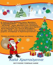 Πλατεία Αγ.Νικολάου Χαλκιδικής 6-12-16 στολισμός του Χριστουγεννιάτικου δέντρου με πολλές εκπλήξεις