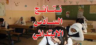 نتائج الصف السادس الابتدائي في العراق الدور الاول 2015 الامتحانات الوزارية للصف السادس 2015 بصلاح الدين